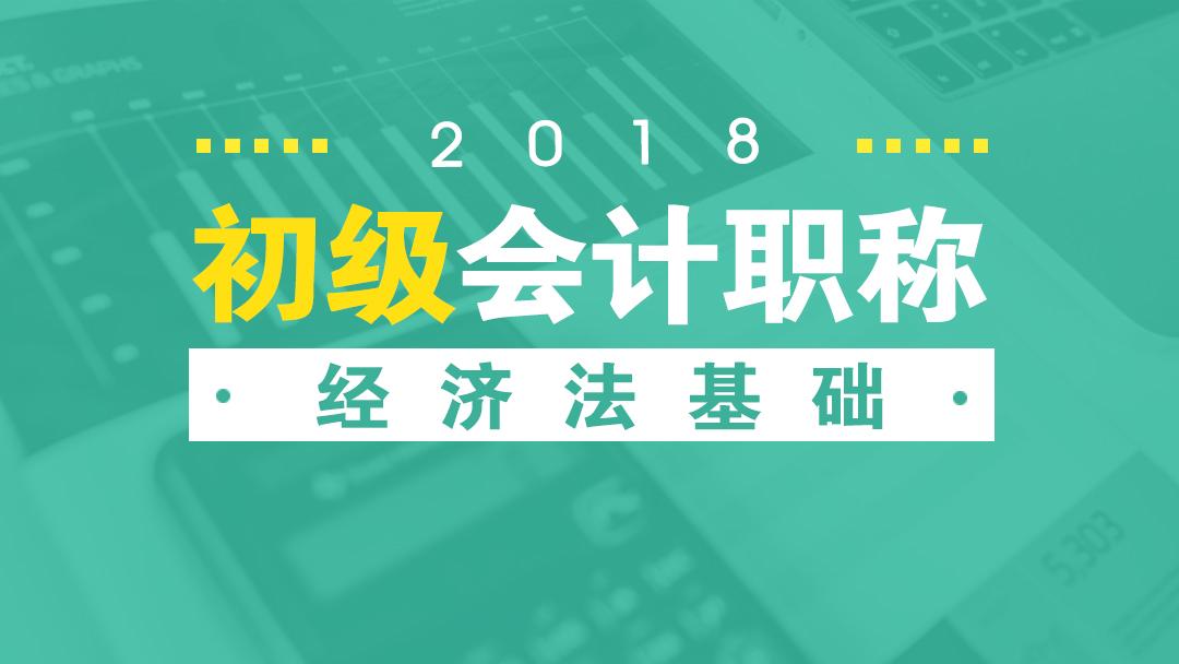 2018初级会计职称《经济法基础》