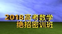 2018高考数学一轮复习(基础班)-杨茗哲