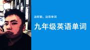 听歌学单词:九年级英语-廖阳
