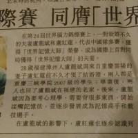 卢龙斌老师 香港《文汇报》
