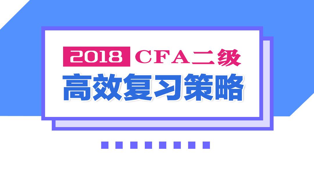 2018年CFA二级高效复习策略