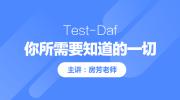 Test-Daf,你所需要知道的一切 (直播回放)-房芳