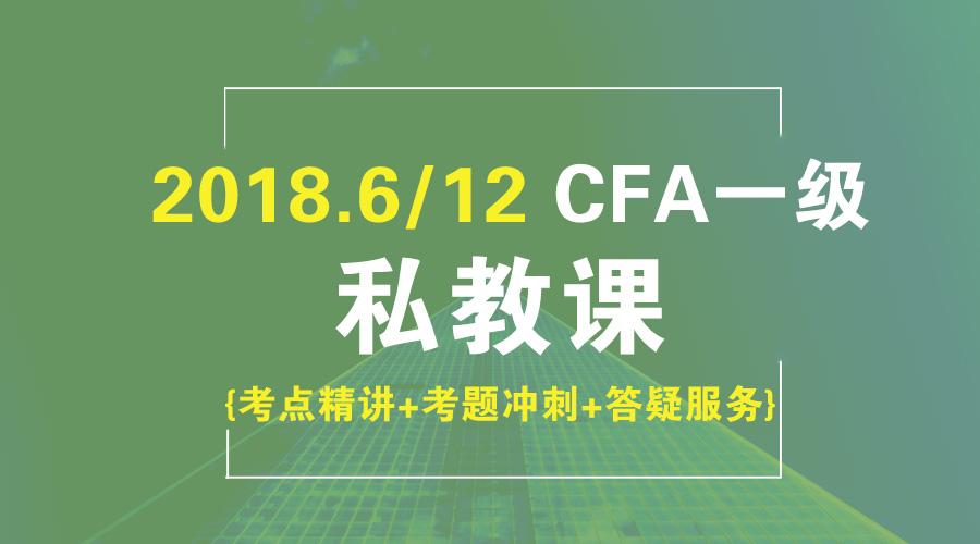2018年CFA一级私教班【考点+冲刺+答疑】