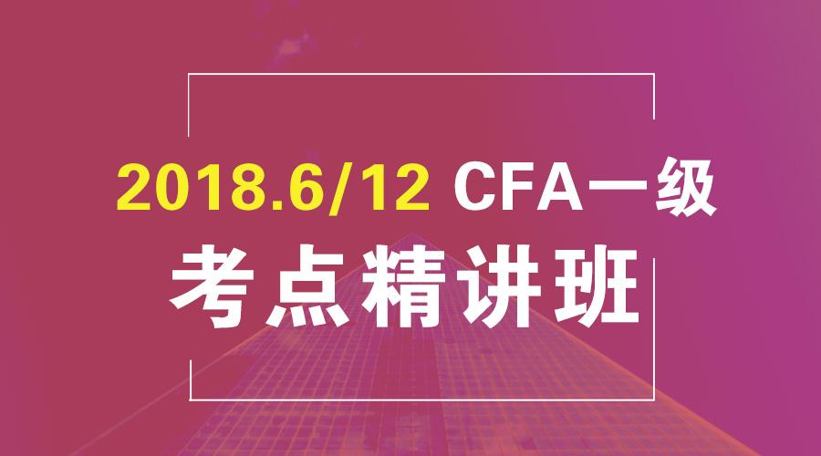 2018年CFA一级考点精讲班