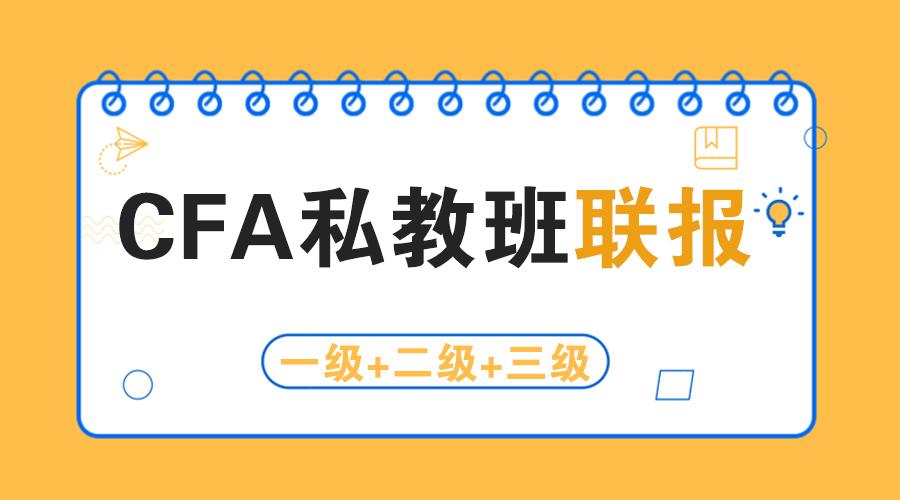 CFA私教班联报课程【一级+二级+三级】