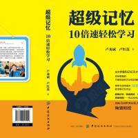 卢龙斌老师 出版书籍《超级记忆10