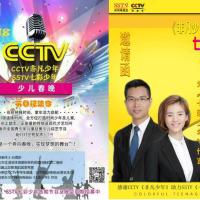 """卢龙斌老师 CCTV""""非凡少年""""代言"""