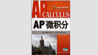AP微积分提分班 第十期-秦少华