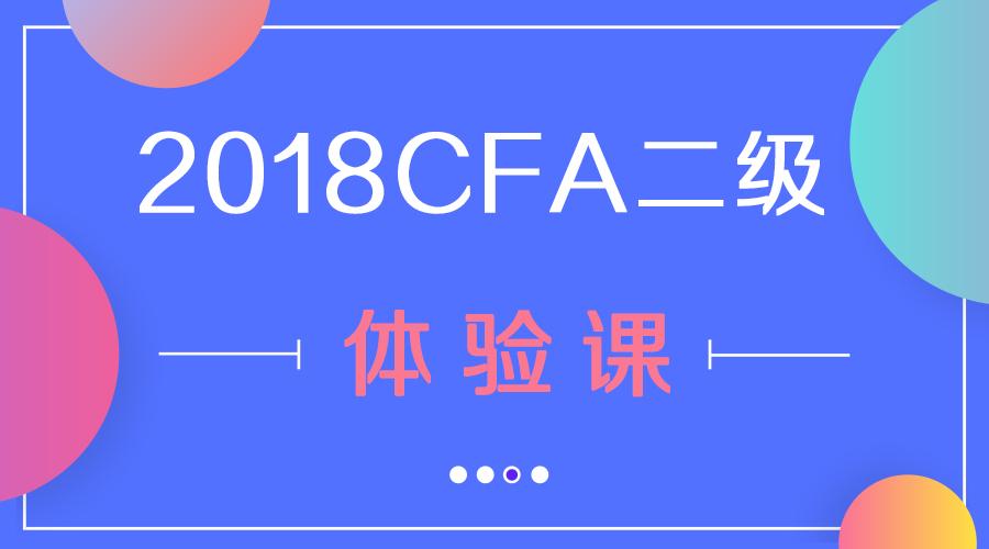 2018CFA二级体验课
