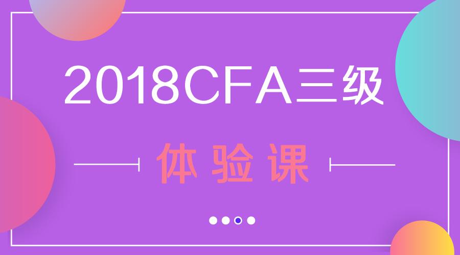 2018CFA三级体验课