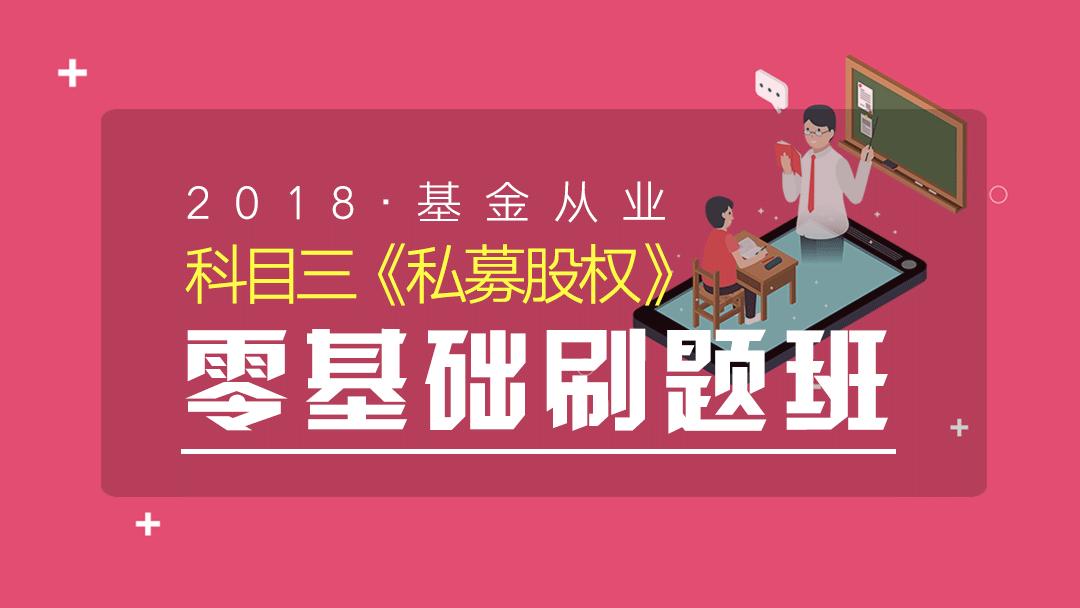 2018基金科目三《私募股权》零基础刷题班