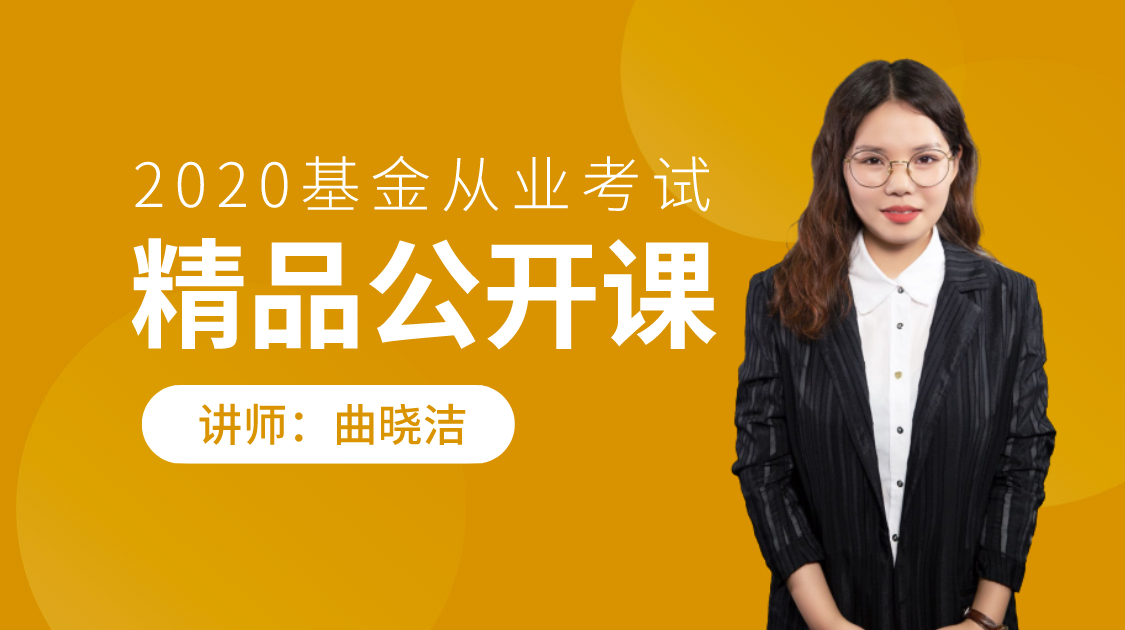 【基金从业】10月考试 刷题冲刺(科二+科三专场)