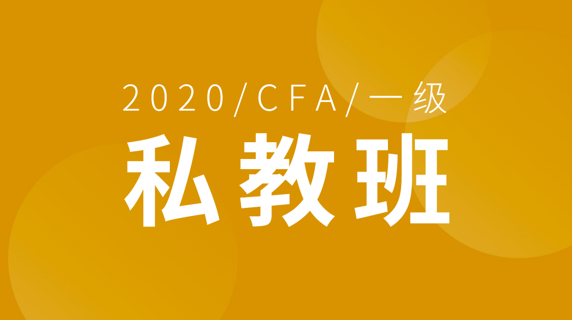 CFA一级私教班