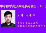 中考数学满分冲刺系列讲座(1-9)-刘建波