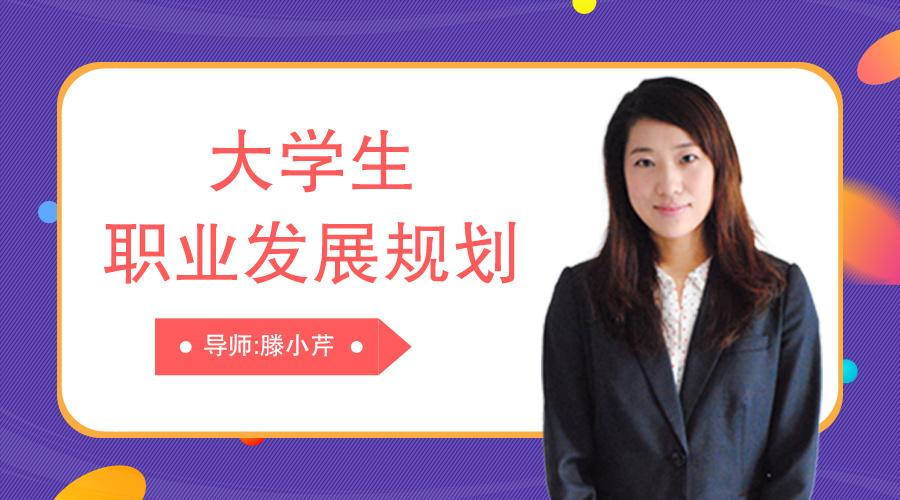 【直播回放】大学生职业发展规划