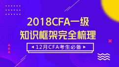 【直播回放】2018CFA一级知识框架完全梳理