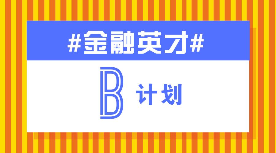 金融英才【B计划】