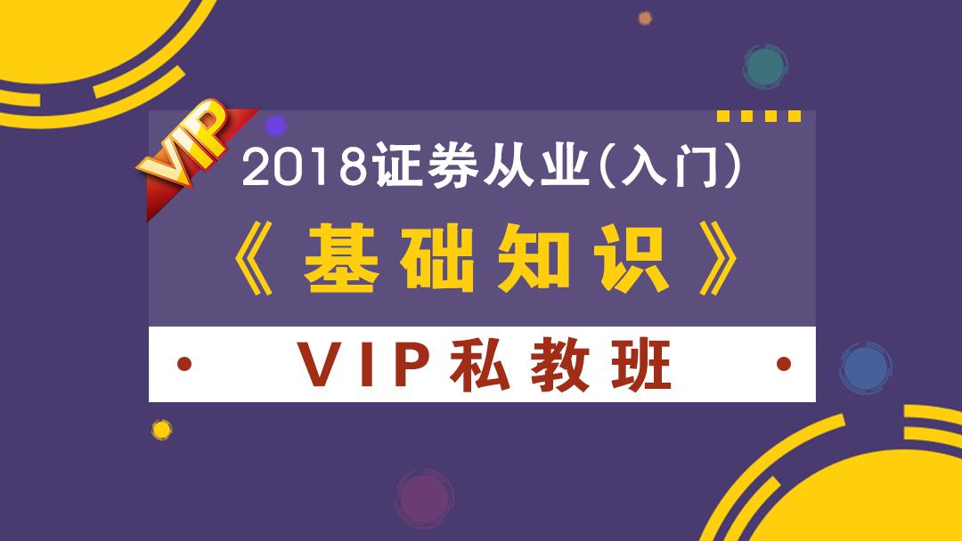 2018年证券从业(入门)《基础知识》VIP私教班