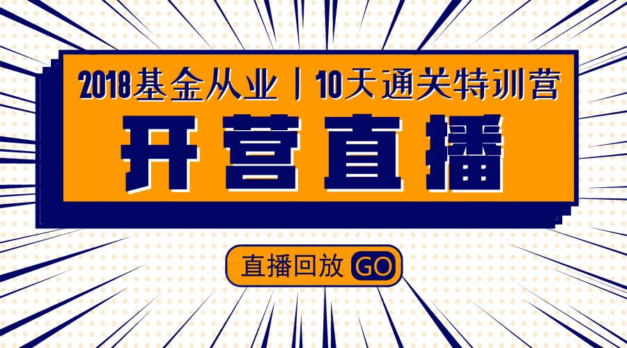 【开营直播回放】11月基金从业10天通关特训营