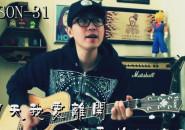 张震岳 《再见》 白龙吉他教室-白龙