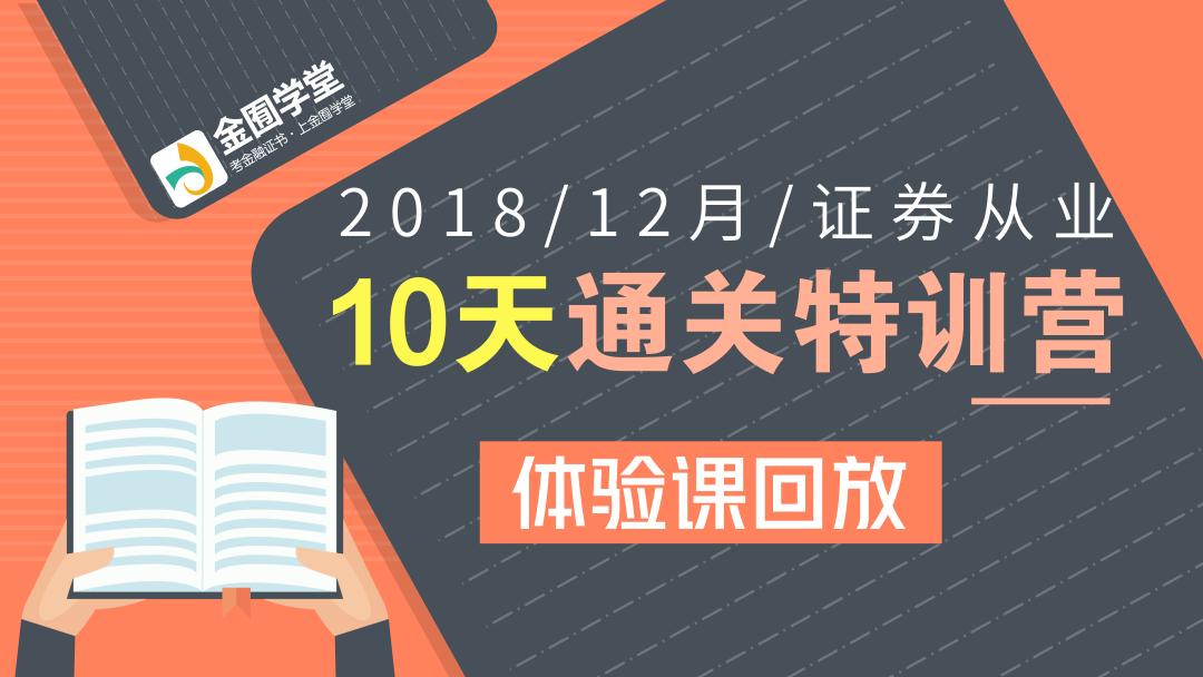 【体验课回放】12月证券从业10天通关特训营
