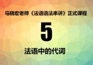 第五讲 代词 马晓宏老师主讲-马晓宏
