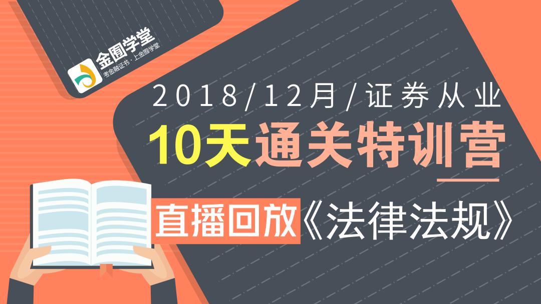 【直播回放】12月证券《法律法规》10天通关特训营