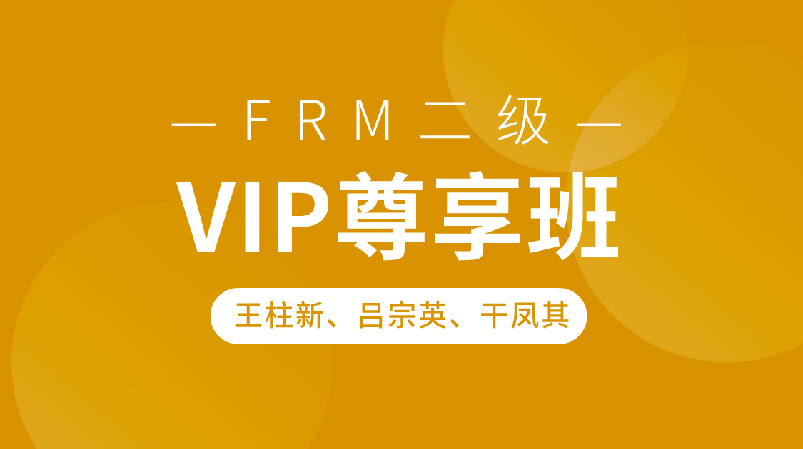 FRM二级VIP尊享班
