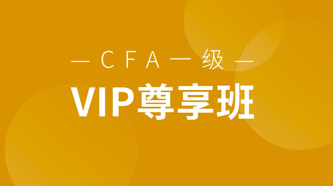 CFA一级VIP尊享班