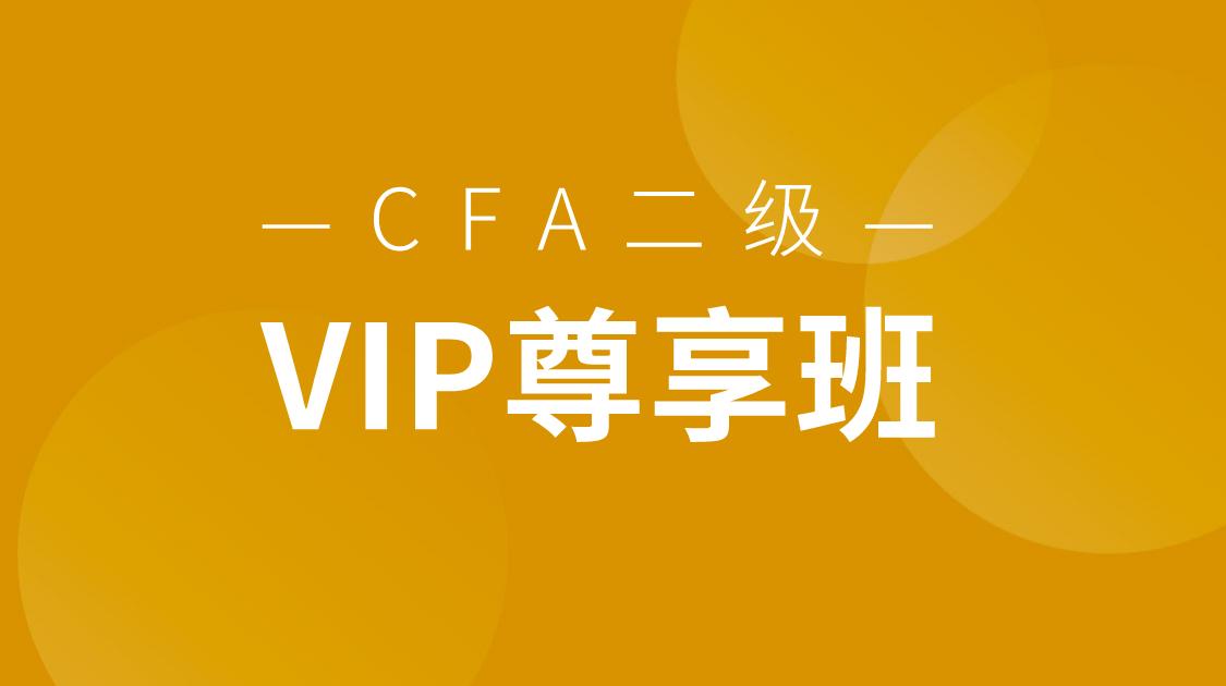 CFA二级VIP尊享班