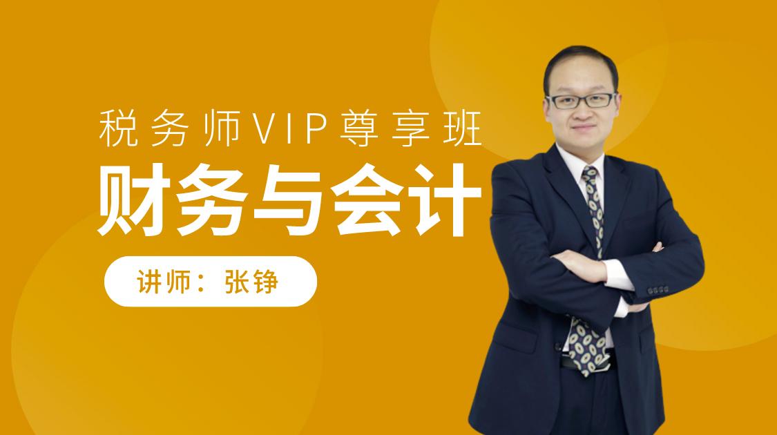 2021税务师《财务与会计》VIP尊享班