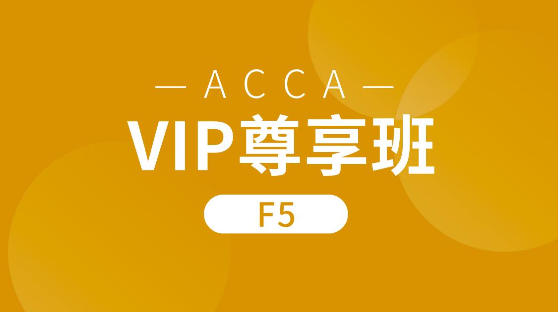 ACCA VIP尊享班-F5