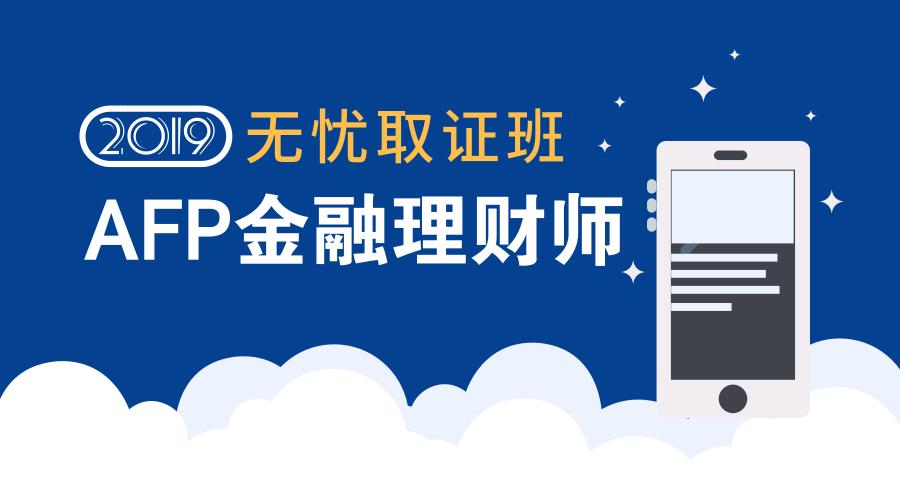 19年 AFP私教班【精讲视频+题库+师长教员指导】
