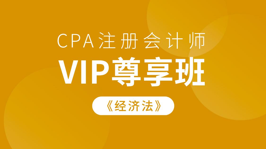 2021注册会计师《经济法》VIP尊享班