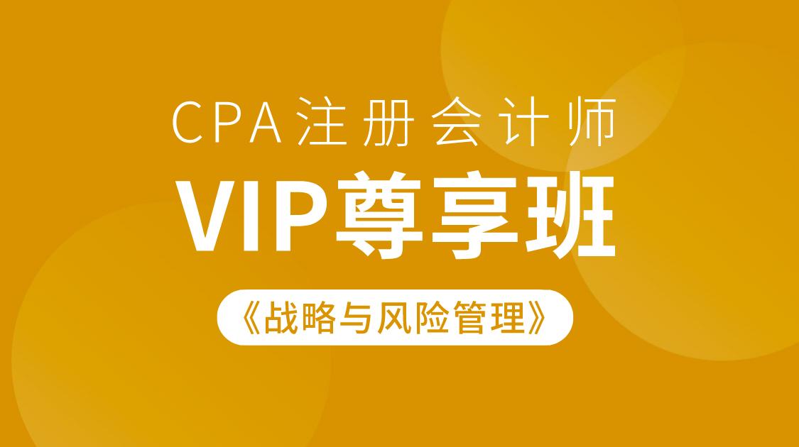 2021注册会计师《战略与风险管理》VIP尊享班