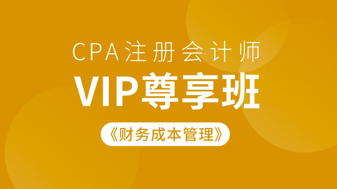 2021注册会计师《财务成本管理》VIP尊享班