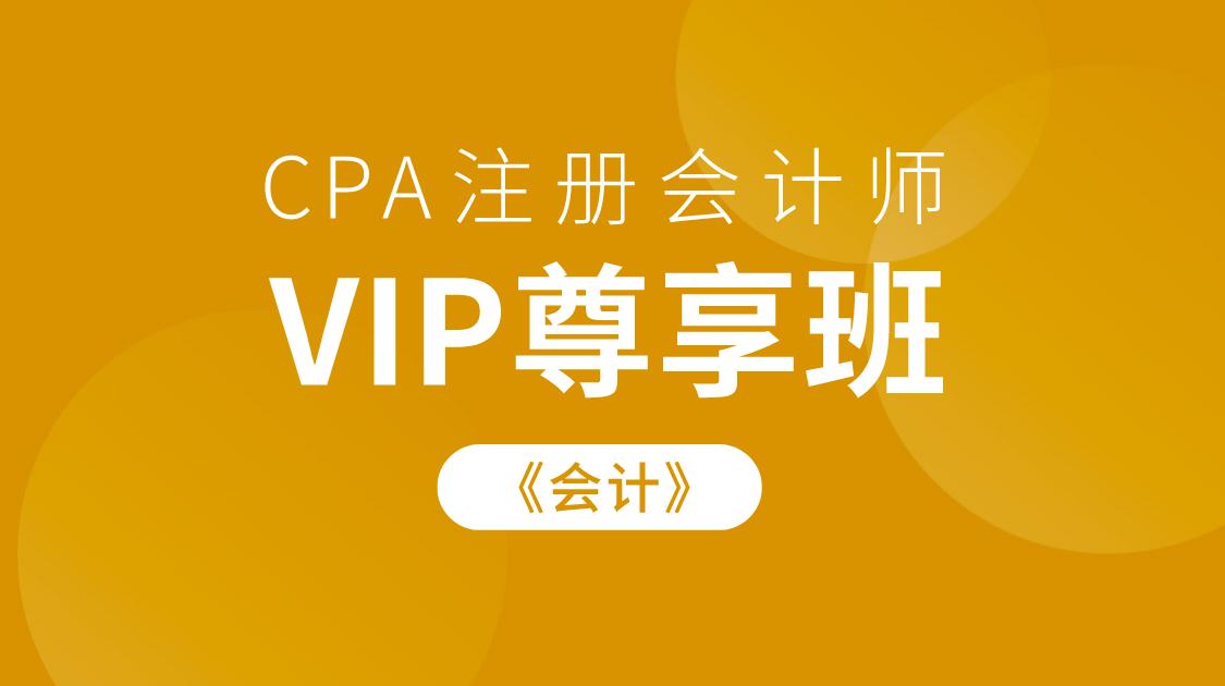 2021注册会计师《会计》VIP尊享班