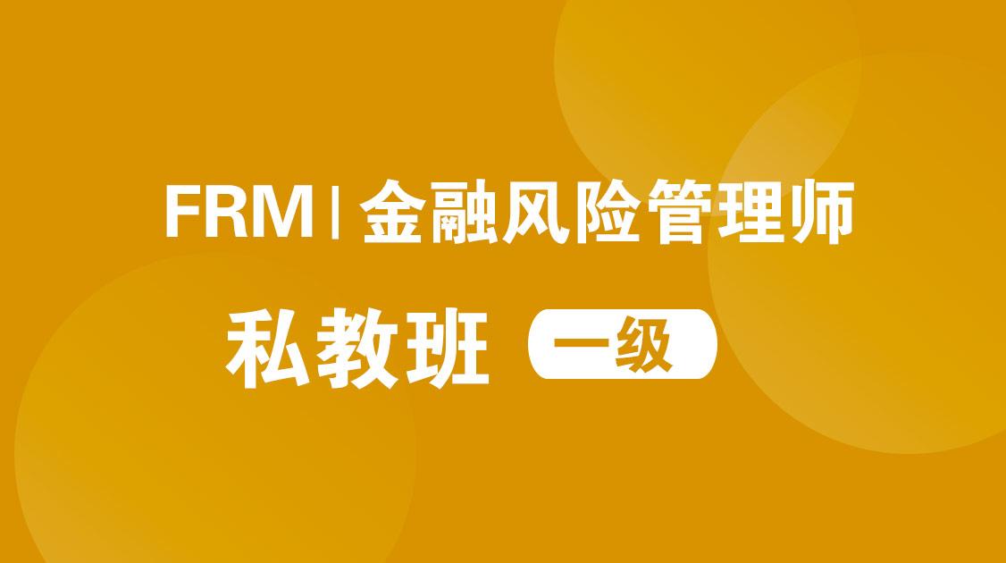 2019年FRM一级私教班