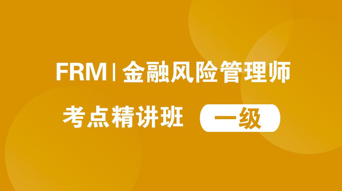 2019年FRM一级考点精讲班