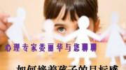 如何培养孩子目标感-娄丽华