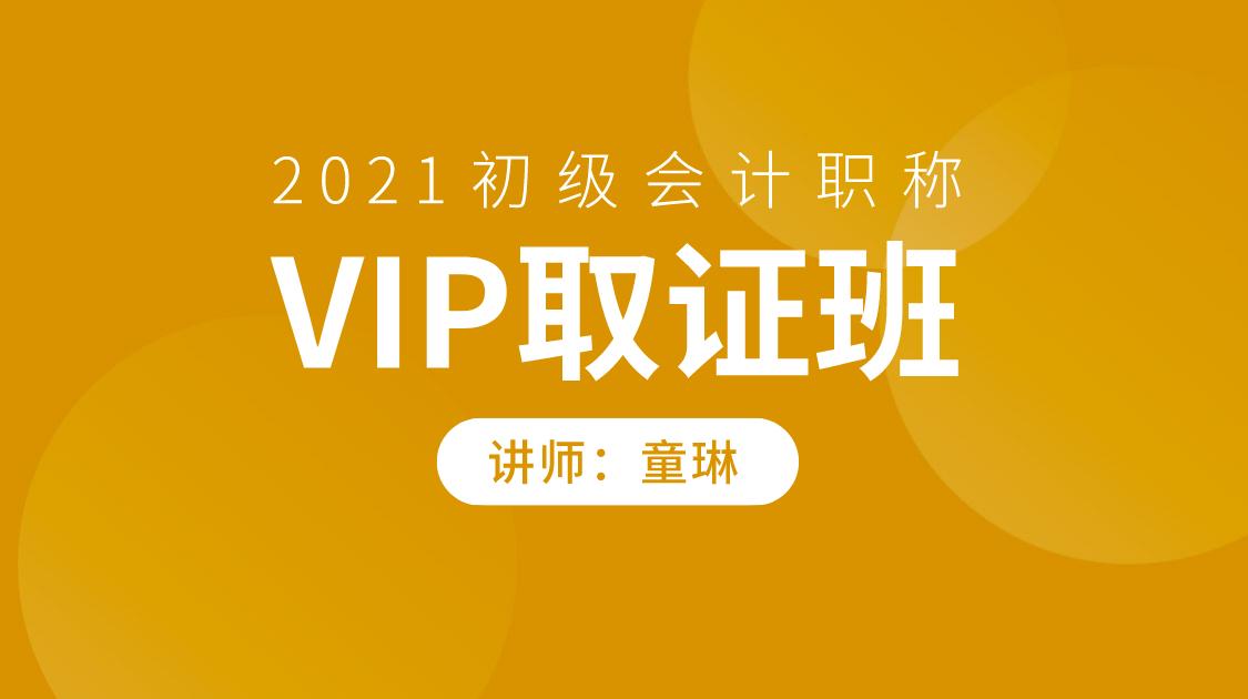 2021初级会计VIP取证班